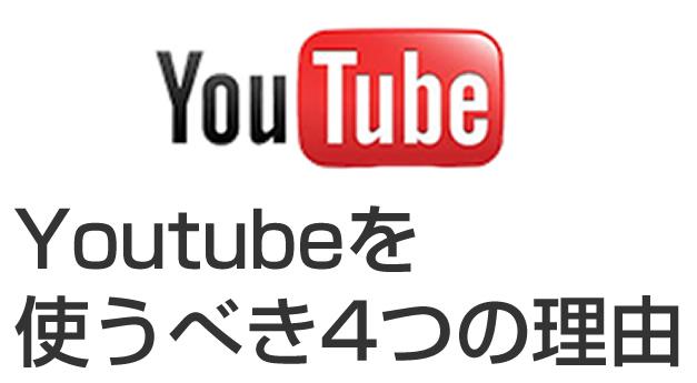 動画マーケティング Youtubeを使うべき4つの理由