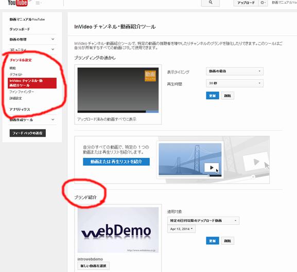 チャンネル 動画紹介ツール