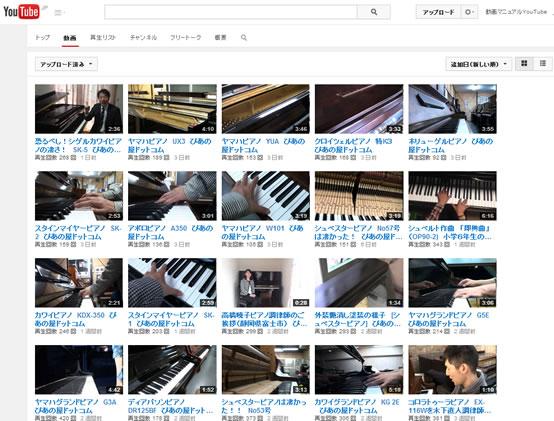 ピアノ屋さん.com