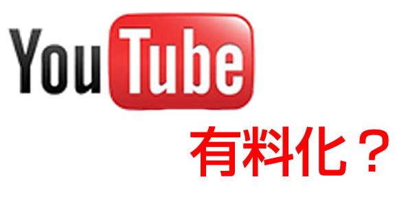 YouTube有料化?