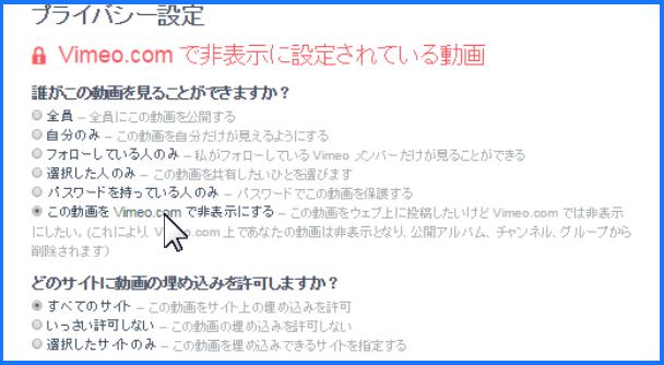vimeoプライバシー設定